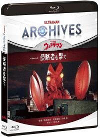 ULTRAMAN ARCHIVES『ウルトラマン』Episode 2「侵略者を撃て」Blu-ray&DVD【Blu-ray】 [ (趣味/教養) ]