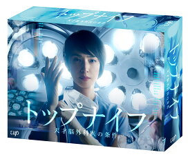 トップナイフー天才脳外科医の条件ー Blu-ray BOX【Blu-ray】 [ 天海祐希 ]
