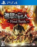 進撃の巨人2 - Final Battle - PS4版
