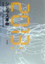 2013:シリウス革命 精神世界、ニューサイエンスを超えた21世紀の宇宙論 [ 半田広宣 ]