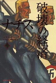 ナチス 破壊の経済(上) 1923-1945 [ アダム・トゥーズ ]