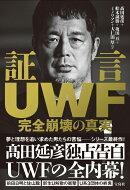 証言UWF完全崩壊の真実
