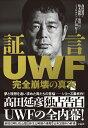 証言UWF完全崩壊の真実 [ 高田延彦 ]