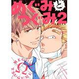 めぐみとつぐみ(2) (バンブーコミックス Qpa collection)