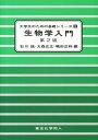 生物学入門第2版 (大学生のための基礎シリーズ) [ 石川統 ]