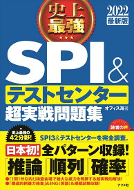 2022最新版 史上最強SPI&テストセンター超実戦問題集 [ オフィス海 ]