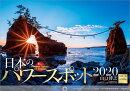 日本のパワースポット 2020年 カレンダー 壁掛け
