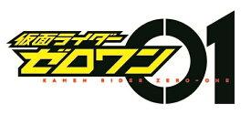 仮面ライダーゼロワン Blu-ray COLLECTION 2【Blu-ray】 [ 石ノ森章太郎 ]