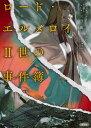 ロード・エルメロイII世の事件簿 6 「case.アトラスの契約(上)」 (角川文庫) [ 三田 誠 ]