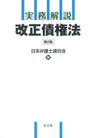 実務解説 改正債権法 [ 日本弁護士連合会 ]