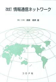 情報通信ネットワーク改訂 [ 遠藤靖典 ]