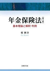 年金保険法〔第4版〕 基本理論と解釈・判例 [ 堀 勝洋 ]