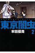 東京闇虫(2)