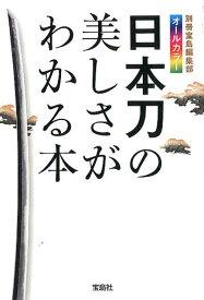 日本刀の美しさがわかる本 (宝島SUGOI文庫) [ 別冊宝島編集部 ]