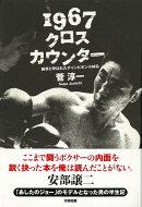 【バーゲン本】1967クロスカウンター 雑草と呼ばれたチャンピオン小林弘
