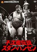 新日本プロレスリング 最強外国人シリーズ::不沈艦伝説 スタン・ハンセン DVD-BOX