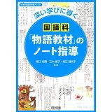 深い学びに導く国語科「物語教材」のノート指導 (小学校国語科授業アシスト)