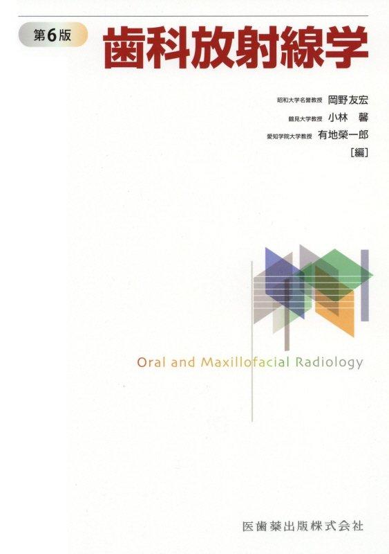 歯科放射線学第6版 [ 岡野友宏 ]