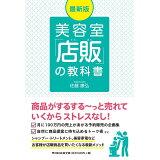 美容室「店販」の教科書最新版 (DO BOOKS)
