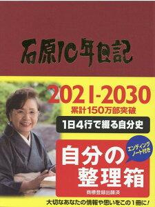 石原10年日記(ワインレッド)(2021-2030)