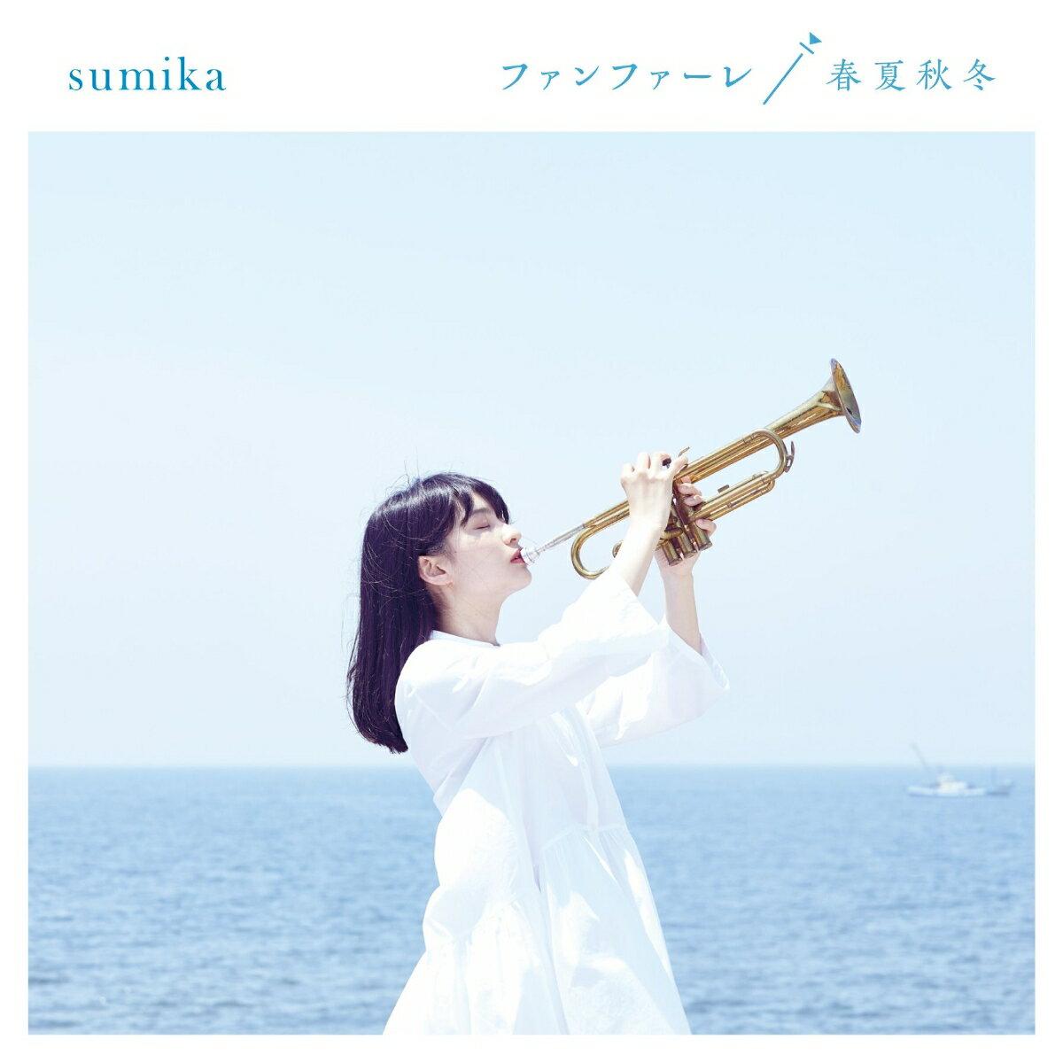 ファンファーレ/春夏秋冬 (初回限定盤 CD+DVD) [ sumika ]
