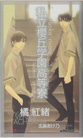 私立櫻丘学園高等寮 (Shy novels) [ 橘紅緒 ]