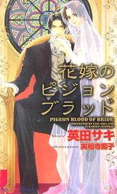 花嫁のピジョンブラッド (Shy novels) [ 英田サキ ]
