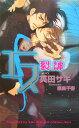 エス裂罅 (Shy novels) [ 英田サキ ]