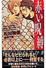 赤い呪縛 (Shy novels) [ 松田美優 ]