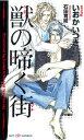 獣の啼く街 (Shy novels) [ いおかいつき ]