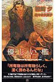 優しい檻 (Shy novels) [ 椎崎夕 ]