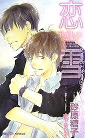恋雪 (Shy novels) [ 砂原糖子 ]