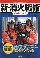 新・消火戦術ガイドブック