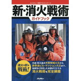 新・消火戦術ガイドブック (イカロスMOOK Jレスキュー消防テキストシリーズ)