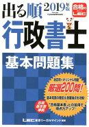 出る順行政書士基本問題集(2019年版)