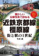 近鉄京都線・橿原線街と駅の1世紀
