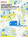 micro:bitではじめるプログラミング 親子で学べるプログラミングとエレクトロニクス [ スイッチエデュケーション編集部 ]