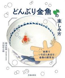 【バーゲン本】どんぶり金魚の楽しみ方 [ 岡本 信明 他 ]
