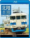 ビコム ブルーレイ展望::北陸本線 直江津〜富山【Blu-ray】
