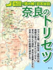奈良のトリセツ [ 昭文社企画編集室 ]