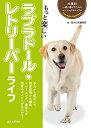 もっと楽しい ラブラドール・レトリーバーライフ (犬種別 一緒に暮らすためのベーシックマニュアル) [ 愛犬の友編集…