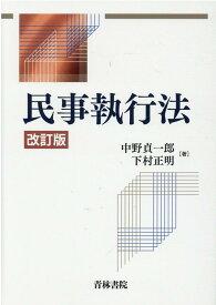 民事執行法〔改訂版〕 [ 中野 貞一郎 ]