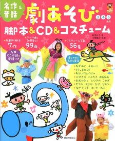 劇あそび脚本&CD&コスチューム 名作&昔話 (保カリbooks) [ 秋田桂子 ]