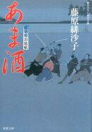 藍染袴お匙帖(11)あま酒