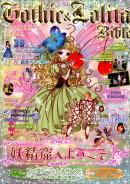 ゴシック&ロリータバイブル(Vol.63)