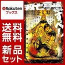 双亡亭壊すべし 1-6巻セット【特典:透明ブックカバー巻数分付き】