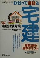 わかって合格る宅建(2003年度版)