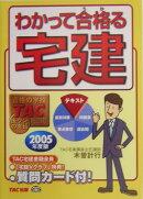 わかって合格る宅建(2005年度版)
