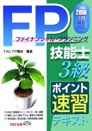 FP技能士3級ポイント速習テキスト(2006 1月検定対応)