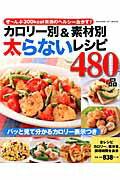 カロリー別&素材別太らないレシピ480品